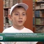 Юные поэты из Башкирской гимназии – победители конкурса