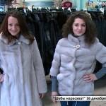 """16 декабря в ГДК выставка-продажа """"Шубы нарасхват"""""""