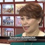 Юбилей Башкирской гимназии