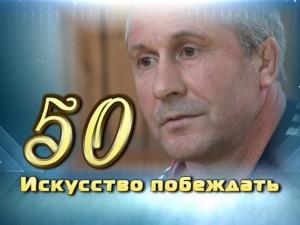 Заслуженный тренер России Валерий КОРОБОВ