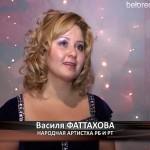 Памяти певицы Васили Фаттаховой