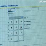 Случаи мошенничества регистрируются в Белорецке ежедневно