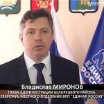 """""""Единый день"""" Реальных дел"""" на объектах города Белорецка"""