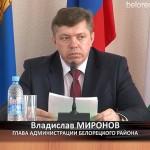 Медсовет Белорецкого района. Проблемы и перспективы развития