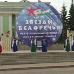 Фестиваль «Звезды Белоречья» открыт
