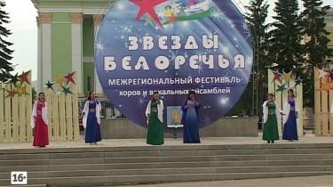 Фестиваль «Звезды Белоречья» открыт (Видео)