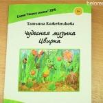 Книга Татьяны Кожевниковой