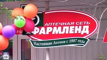 Открытие 8 новых аптек «Фармленд» в Белорецке
