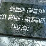 Памятник военным связистам