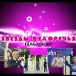 Гала-концерт Седьмого межрегионального фестиваля «Звезды Белоречья»