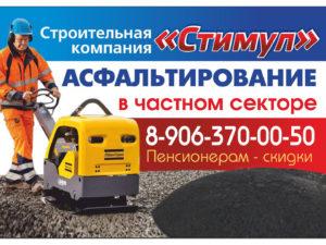 Асфальтирование в частном секторе. 8-906-370-00-50