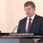 Депутаты районного совета третьего созыва провели последнее заседание