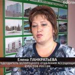 Прием граждан Ассоциацией юристов России по Белорецкому району