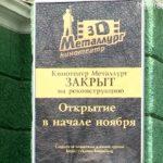 Реконструкция кинотеатра «Металлург»