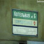 В Белорецком районе начался отопительный сезон