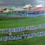 История села Кузгун-Ахмерово в книге Ф. Шаяхметова