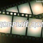 Приемные семьи Бодровых и Татлыбаевых