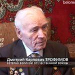 Юбилей Дмитрия Карповича Трофимова