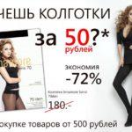 В магазинах «Ути-Пути» акция
