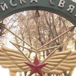 Военные связисты Белорецка отметили свой профессиональный праздник