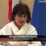 Прием граждан депутатом Госдумы
