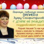 ВАЛИЕВУ Зухру Сайфитдиновну с днём рождения