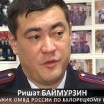Пресс-конференция начальника ОМВД России по Белорецкому району Ришата Баймурзина