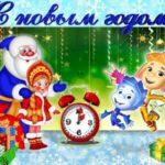 Дед Мороз, Снегурочка и Фиксики в гости