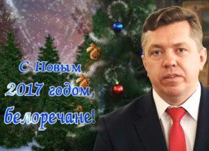 novogodnee-pozdravlenie-glavy-admin