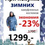 Кафумляжные костюмы всего за 1299 руб