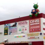 Магазин сети DNS в Белорецке