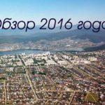 Обзор 2016 года