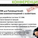 Конференция «1С CRM: Основа взаимоотношений с клиентами»