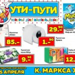 Магазин «УТИ-ПУТИ» дарит подарки!