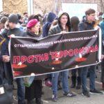 Народная акция «Вместе против терроризма»