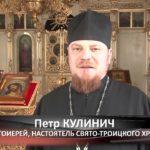 Поздравление настоятеля Свято Троицкого храма протоиерея Петра Кулинича