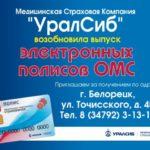 Выпуск электронных полисов ОМС