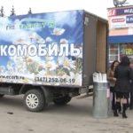 «Экомобиль» едет в Белорецк