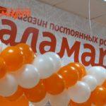 В Белорецке открылся магазин для всей семьи «Галамарт»