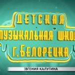 Детская музыкальная школа стала победителем Общероссийского конкурса