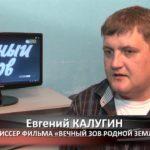 На телеканале ТНТ-Белорецк состоится показ фильма «Вечный зов родной земли»