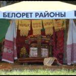 Белорецкая молодежь приняла участие в республиканском форуме башкирской культуры «Асылташ»