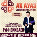 Риф Бикбаев приглашает на вечер знакомств
