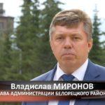 Интервью с главой Белорецкого района: итоги благоустроительных работ