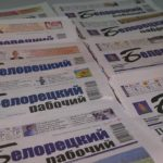 Газета «Белорецкий рабочий» объявила акцию «Марафон добра»