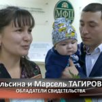 В Белорецке молодые семьи начали получать господдержку за первого ребенка