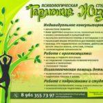 Психологическая студия «Гармония жизни»