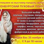 Выставка-продажа от «Оренбургской фабрики пуховых платков»