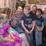 Многодетная приемная семья