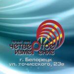 Выпуск новостей Белорецка от 16 ноября